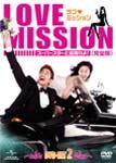 【送料無料】ラブ・ミッション -スーパースターと結婚せよ!-[完全版]DVD-SET2/ファン・インヒョク[DVD]【返品種別A】, Luxury Brand ミドリヤ:f4c70981 --- officewill.xsrv.jp