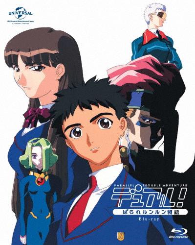 【送料無料】デュアル!ぱられルンルン物語 Blu-ray/アニメーション[Blu-ray]【返品種別A】