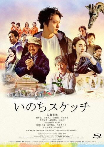 <title>送料無料 いのちスケッチ 美品 佐藤寛太 Blu-ray 返品種別A</title>
