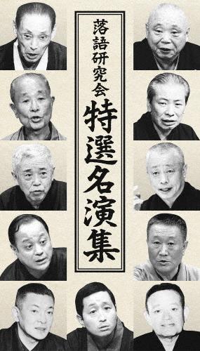【送料無料】落語研究会 特選名演集/落語[DVD]【返品種別A】