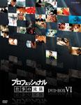 【送料無料】プロフェッショナル 仕事の流儀 第VI期 DVD-BOX/ドキュメント[DVD]【返品種別A】