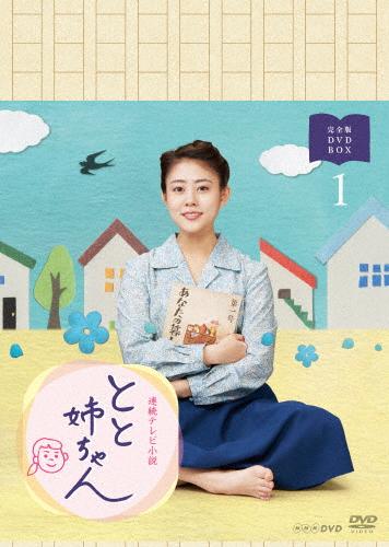 【送料無料】連続テレビ小説 とと姉ちゃん 完全版 DVD BOX1/高畑充希[DVD]【返品種別A】