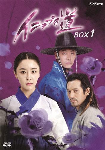 【送料無料】イニョプの道 DVD-BOX1/チョン・ユミ[DVD]【返品種別A】