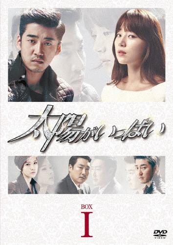 【送料無料】太陽がいっぱい DVD-BOX I/ユン・ゲサン[DVD]【返品種別A】