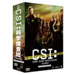 【送料無料】CSI:科学捜査班 シーズン8 コンプリートDVD BOX-II/ウィリアム・ピーターセン[DVD]【返品種別A】