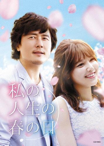 【送料無料】私の人生の春の日 DVD-SET1/カム・ウソン[DVD]【返品種別A】