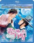 送料無料 枚数限定 限定版 人気 雲が描いた月明り BD-BOX1 [正規販売店] コンプリート シンプルBD-BOX6 Blu-ray ボゴム パク 期間限定生産 000円シリーズ 返品種別A
