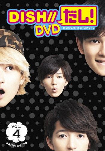 【送料無料】DISH//だし! DVD VOL.4/DISH//[DVD]【返品種別A】