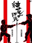 <title>送料無料 紳竜の研究 島田紳助 松本竜介 DVD 人気 おすすめ 返品種別A</title>