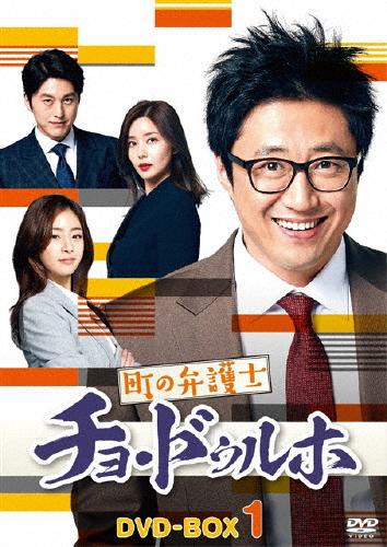 【送料無料】町の弁護士チョ・ドゥルホDVD-BOX1/パク・シニャン[DVD]【返品種別A】