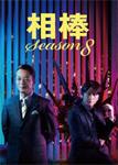 【送料無料】相棒 season 8 DVD-BOX II/水谷豊[DVD]【返品種別A】