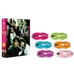 【送料無料】僕らはみんな死んでいる DVD-BOX/白濱亜嵐[DVD]【返品種別A】