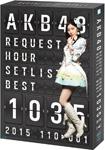 【送料無料】AKB48 リクエストアワーセットリストベスト1035 2015(110~1ver.)スペシャルBOX/AKB48[Blu-ray]【返品種別A】