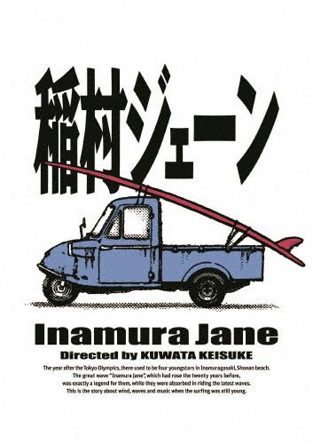 【送料無料】[枚数限定][限定版]稲村ジェーン 完全生産限定版(30周年コンプリートエディション)DVD BOX/加勢大周[DVD]【返品種別A】
