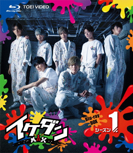 【送料無料】イケダンMAX Blu-ray BOX シーズン1/バラエティ[Blu-ray]【返品種別A】