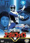 【送料無料】大戦隊ゴーグルV VOL.3/特撮(映像)[DVD]【返品種別A】