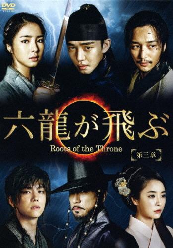 【送料無料】六龍が飛ぶ<ノーカット版>DVD-BOX 第三章/ユ・アイン[DVD]【返品種別A】