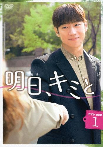 【送料無料】明日、キミと DVD-BOX1/イ・ジェフン[DVD]【返品種別A】