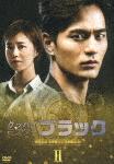 【送料無料】グッバイ ミスターブラック DVD-BOXII/イ・ジヌク,ムン・チェウォン[DVD]【返品種別A】
