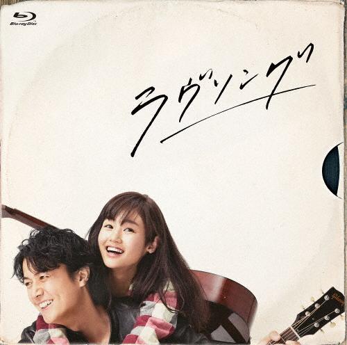 【送料無料】ラヴソング Blu-ray BOX/福山雅治[Blu-ray]【返品種別A】