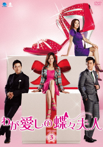 【送料無料】わが愛しの蝶々夫人 DVD-BOX3/ヨム・ジョンア[DVD]【返品種別A】