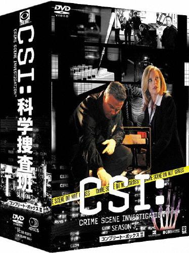 【送料無料】[枚数限定]CSI:科学捜査班 シーズン3BOX2/ウィリアム・ピーターセン[DVD]【返品種別A】