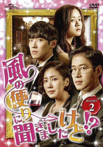 【送料無料】風の便りに聞きましたけど!? DVD-SET 2/ユ・ジュンサン[DVD]【返品種別A】