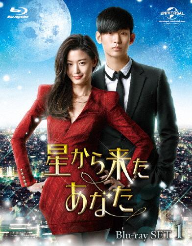 【送料無料】星から来たあなた Blu-ray SET1/キム・スヒョン[Blu-ray]【返品種別A】