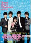 【送料無料】[枚数限定]花より男子~Boys Over Flowers DVD-BOX 2/ク・ヘソン[DVD]【返品種別A】