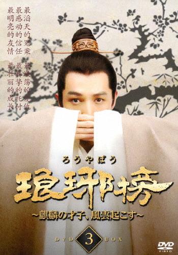 【送料無料】琅邪榜~麒麟の才子、風雲起こす~ DVD-BOX3/フー・ゴー[DVD]【返品種別A】