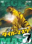 【送料無料 DVD-COLLECTION】タイガーマスク DVD-COLLECTION VOL.3/アニメーション[DVD]【返品種別A】, スターアイ:e3bf0b37 --- thomas-cortesi.com