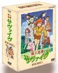 【送料無料】無人惑星サヴァイヴ DVD-BOX DVD-BOX 1/アニメーション[DVD]【返品種別A】, さいたまけん:61290ad0 --- officewill.xsrv.jp