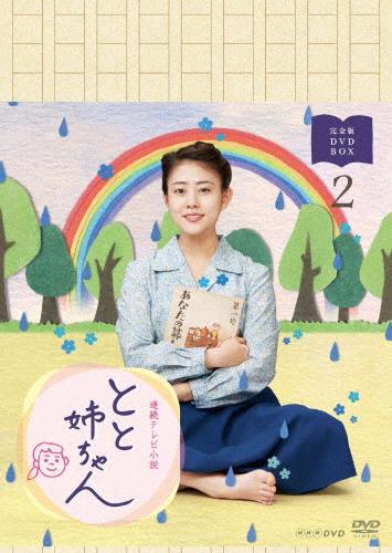 【送料無料】連続テレビ小説 とと姉ちゃん 完全版 DVD BOX2/高畑充希[DVD]【返品種別A】