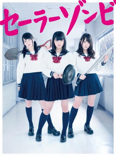 【送料無料】セーラーゾンビ DVD BOX/大和田南那(AKB48),川栄李奈(AKB48),高橋朱里(AKB48)[DVD]【返品種別A】