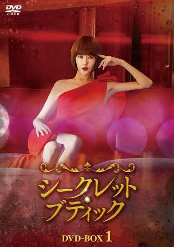 送料無料 シークレット 休み ブティック DVD-BOX1 1年保証 ソナ DVD 返品種別A キム