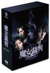 【送料無料】魔女裁判 DVD-BOX/生田斗真[DVD]【返品種別A】