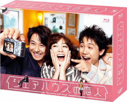 【送料無料】[枚数限定]シェアハウスの恋人 Blu-ray BOX/水川あさみ[Blu-ray]【返品種別A】