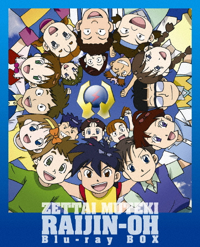 【送料無料】絶対無敵ライジンオー Blu-ray BOX/アニメーション[Blu-ray]【返品種別A】