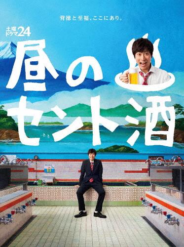 【送料無料】土曜ドラマ24 昼のセント酒 Blu-ray BOX/戸次重幸[Blu-ray]【返品種別A】