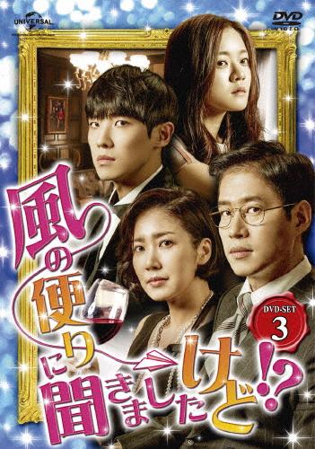 【送料無料】風の便りに聞きましたけど!? DVD-SET 3/ユ・ジュンサン[DVD]【返品種別A】