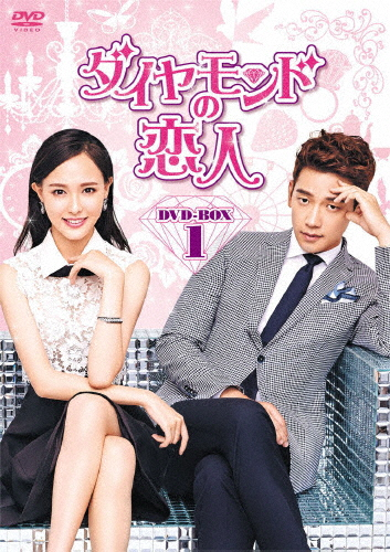 【送料無料】ダイヤモンドの恋人 DVD-BOX1/RAIN(ピ)[DVD]【返品種別A】