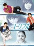 【送料無料】トリプル DVD-BOX I/イ・ジョンジェ[DVD]【返品種別A】
