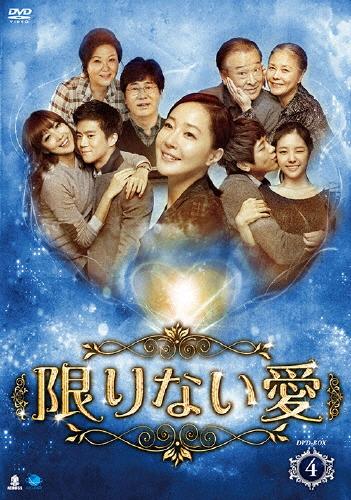 【送料無料】限りない愛 DVD-BOX4/イ・スンジェ[DVD]【返品種別A】