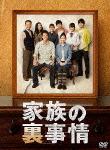【送料無料】家族の裏事情 DVD-BOX/財前直見[DVD]【返品種別A】