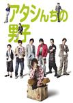 【送料無料】アタシんちの男子 DVD-BOX/堀北真希[DVD]【返品種別A】