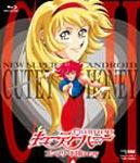 【送料無料】新・キューティーハニー コンプリートBlu-ray/アニメーション[Blu-ray]【返品種別A】