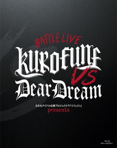 【送料無料】5次元アイドル応援プロジェクト『ドリフェス!R』ドリフェス! presents BATTLE LIVE KUROFUNE vs DearDream LIVE Blu-ray/KUROFUNE,DearDream[Blu-ray]【返品種別A】