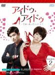 【送料無料】[枚数限定]アイドゥ・アイドゥ~素敵な靴は恋のはじまり DVD-BOX2/キム・ソナ[DVD]【返品種別A】