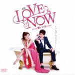 【送料無料】LOVENOW ホントの愛は、いまのうちに DVD-BOX/ジョージ・フー[DVD]【返品種別A】