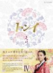 【送料無料】トンイ DVD-BOX IV/ハン・ヒョジュ[DVD]【返品種別A】